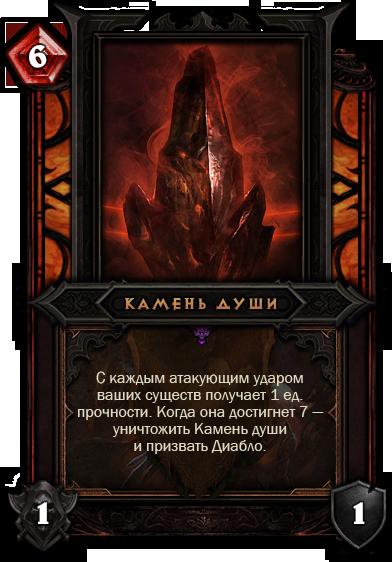 Diablo в Hearthstone: демоны - Изображение 2