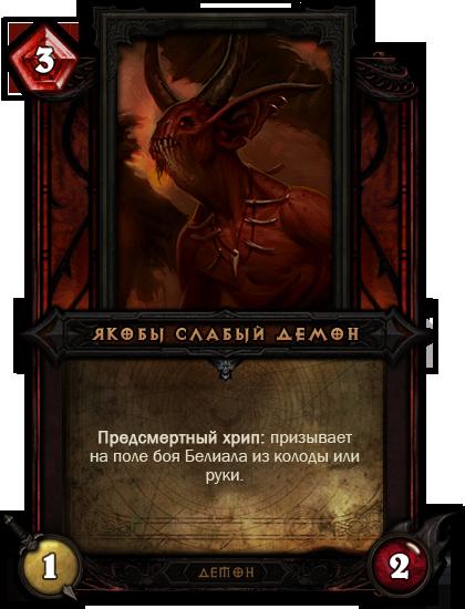 Diablo в Hearthstone: демоны - Изображение 4