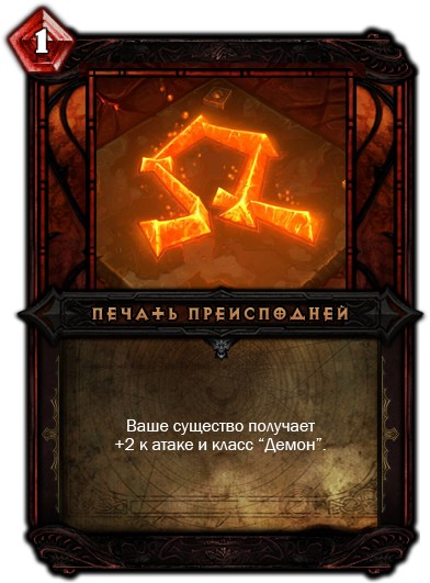 Diablo в Hearthstone: демоны - Изображение 6