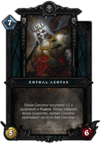 Diablo в Hearthstone: нежить - Изображение 1
