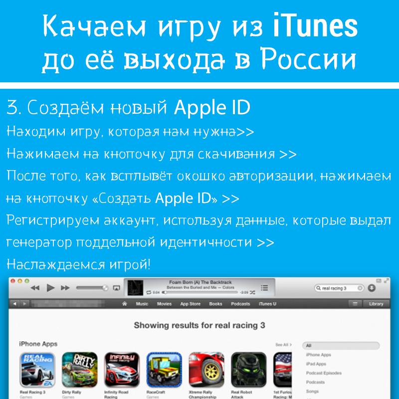 Как скачать игру из iTunes до российского релиза - Изображение 4