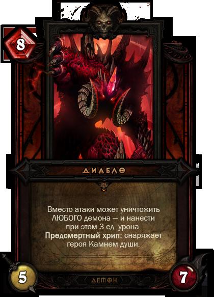 Diablo в Hearthstone: демоны - Изображение 1