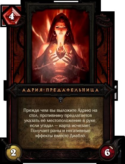 Diablo в Hearthstone: демоны - Изображение 3