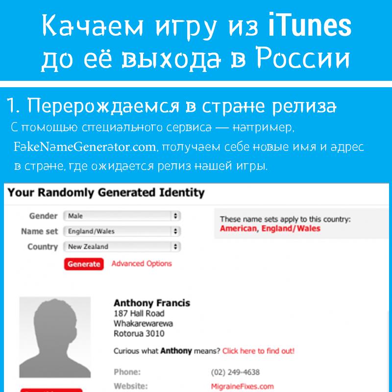 Как скачать игру из iTunes до российского релиза - Изображение 2