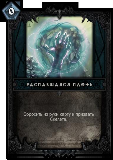 Diablo в Hearthstone: нежить - Изображение 3