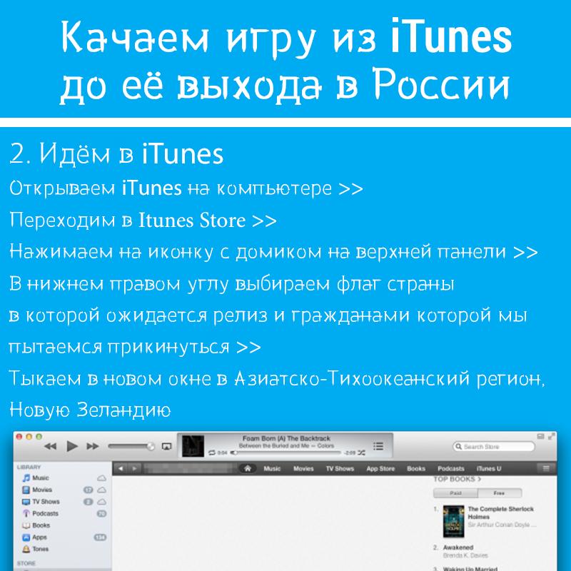 Как скачать игру из iTunes до российского релиза - Изображение 3