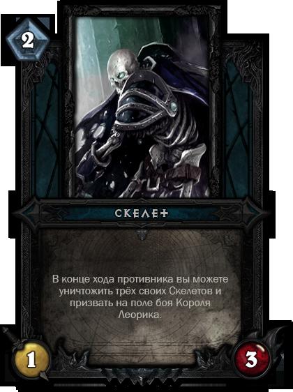 Diablo в Hearthstone: нежить - Изображение 2