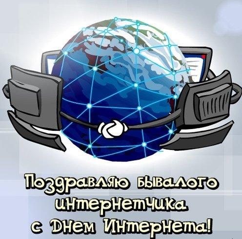 Сегодня празднуется Международный день Интернета. - Изображение 1