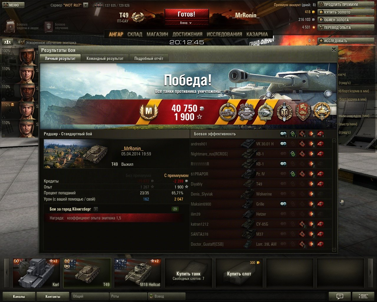 World of Tanks - Изображение 1