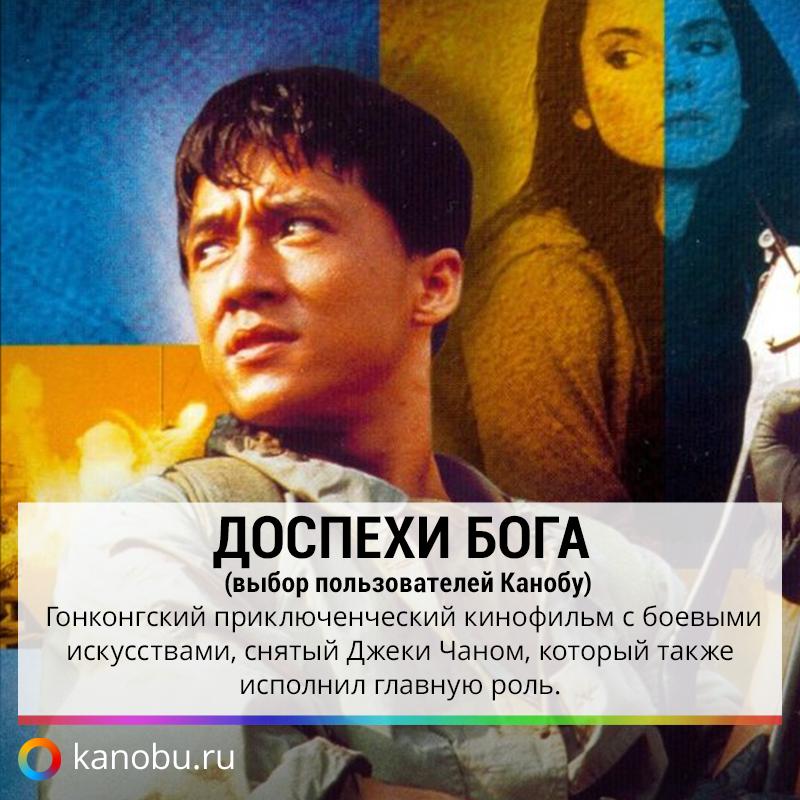 Десять лучших фильмов с участием Джеки Чана - Изображение 1