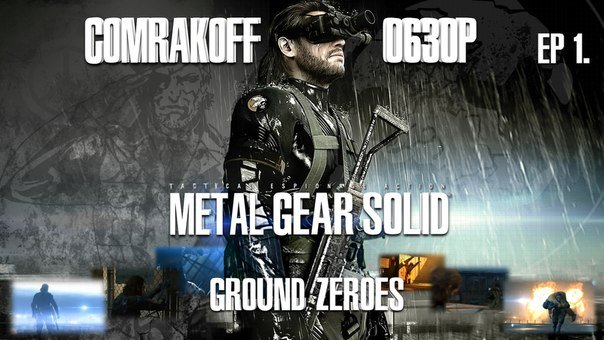Немного о Metal Gear Solid 5: Ground Zeroes в ожидании The Phantom Pain ! - Изображение 2