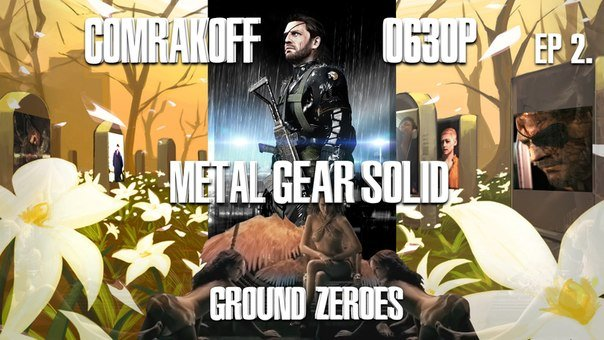 Немного о Metal Gear Solid 5: Ground Zeroes в ожидании The Phantom Pain ! - Изображение 1