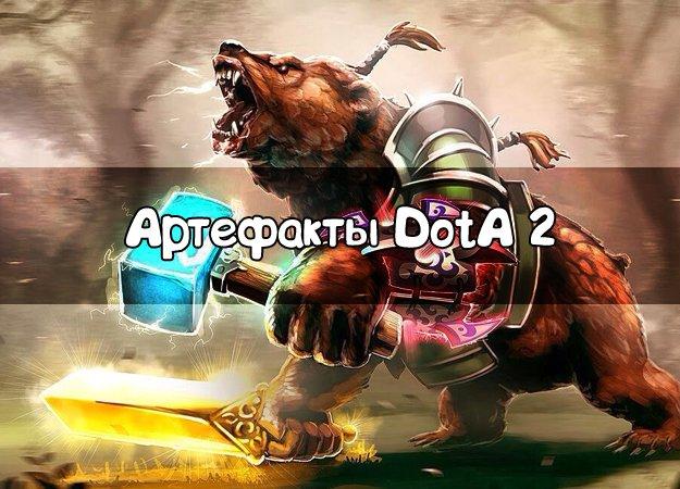 Артефакты DotA 2: внутри и вне игры - Изображение 1