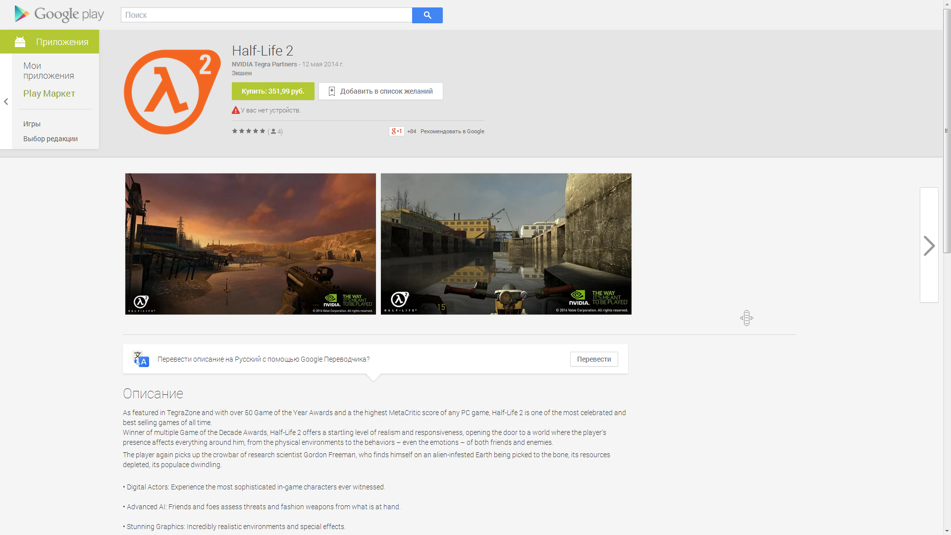 Portal и Half-Life 2 доступны в Google Play - Изображение 1