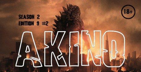 Подкаст AkiNO 2-й сезон 9-й выпуск #2 - Изображение 1