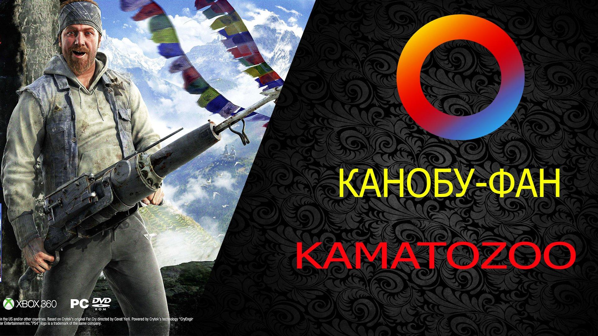 Канобу-Фан  - Изображение 1