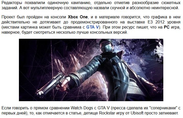 Первая оценка Watch Dogs - 7.2 - Изображение 1
