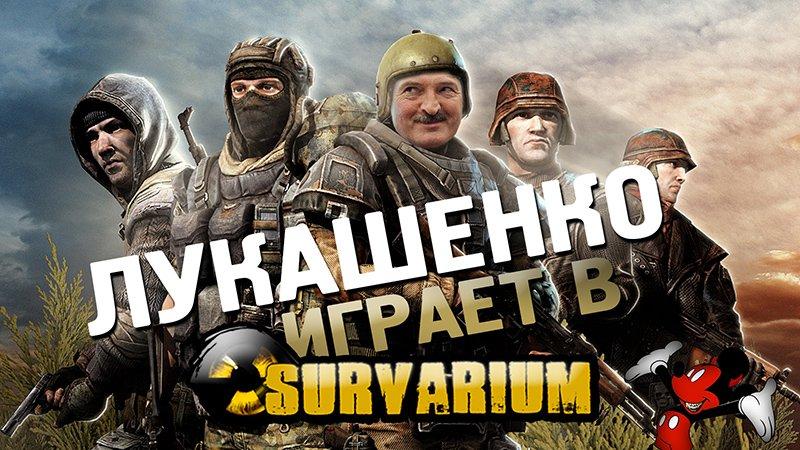 Лукашенко играет в Survarium - Изображение 1