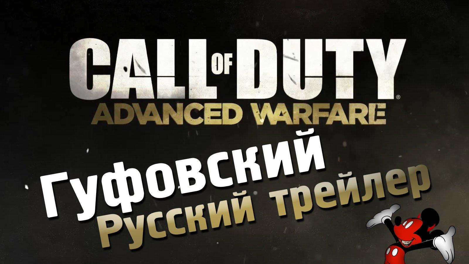 Русский трейлер Call of Duty Advanced Warfare. Пародия на Гуфовского - Изображение 1