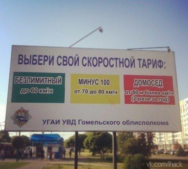 Как вам белорусские тарифы на проезд? ^_^ - Изображение 1