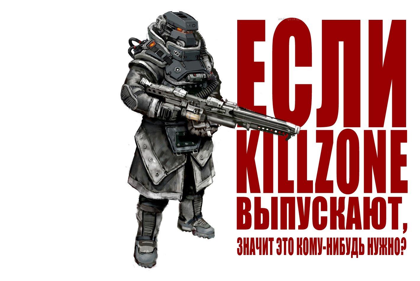 Если Killzone выпускают, значит это кому-нибудь нужно? - Изображение 1