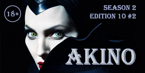 Подкаст AkiNO 2-й сезон 10-й выпуск #2. - Изображение 1