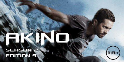 Подкаст AkiNO 2-й сезон 9-й выпуск - Изображение 1