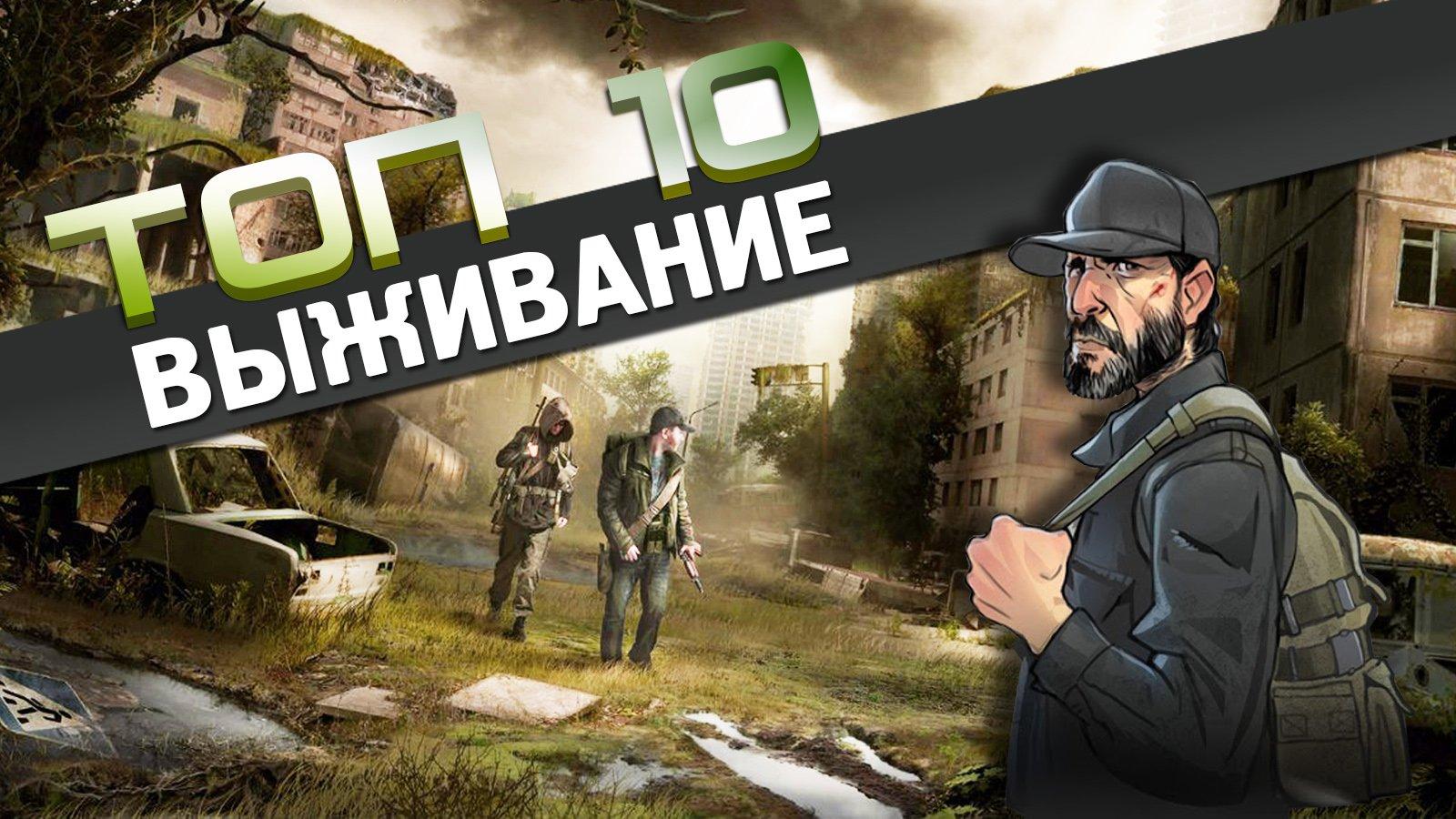ТОП 10 онлайн игр про выживание - Изображение 1