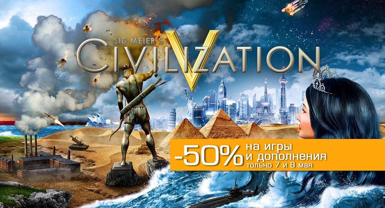 Скидка 50% на Civilization V и дополнения.  - Изображение 1