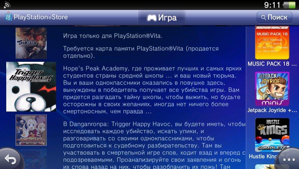 Вся суть PS Vita в описании игр. - Изображение 3