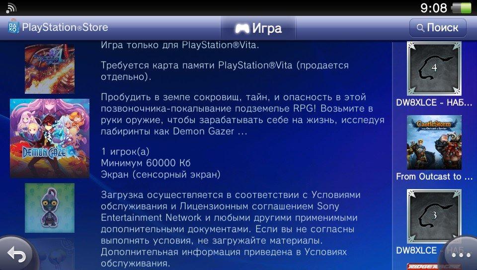 Вся суть PS Vita в описании игр. - Изображение 1