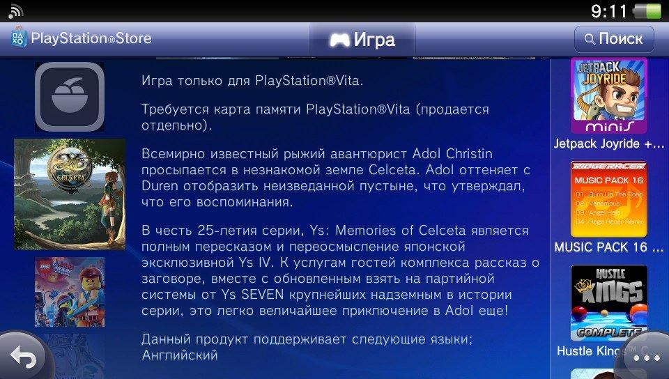 Вся суть PS Vita в описании игр. - Изображение 2