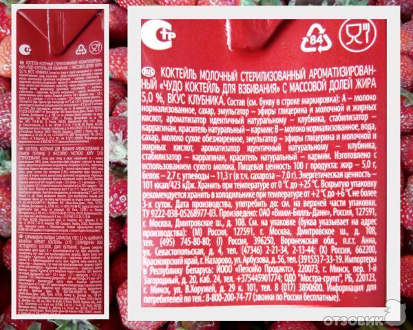 """РУССКИХ ТРАВЯТ.    В магазине взял в руки это """"Чудо"""". Смотрю состав. На украинском языке есть ГМО. На русском - нет ... - Изображение 2"""