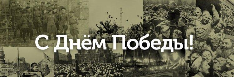 С Днём Победы !. - Изображение 1