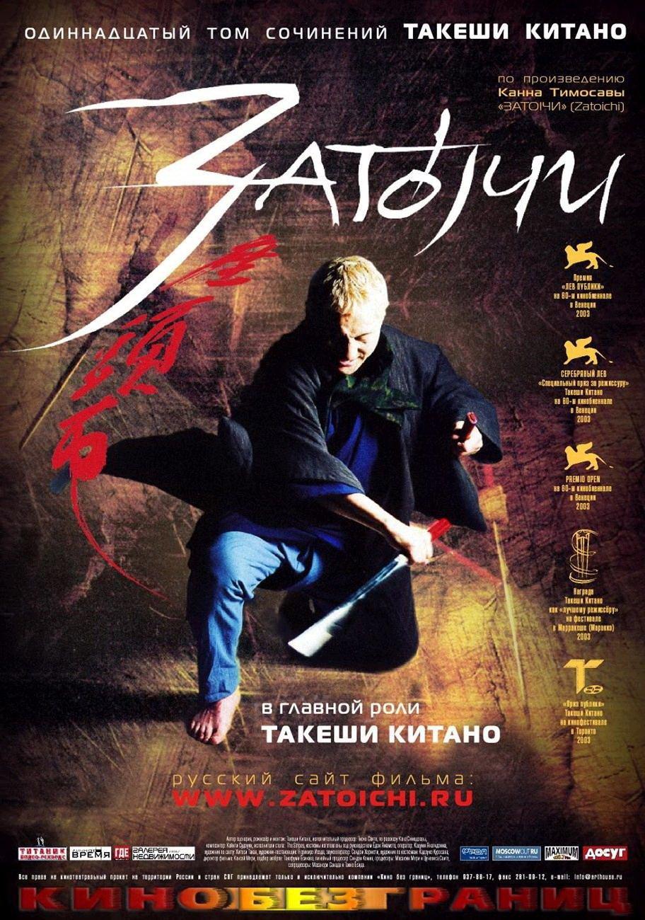 Японское Кино 2. - Изображение 1