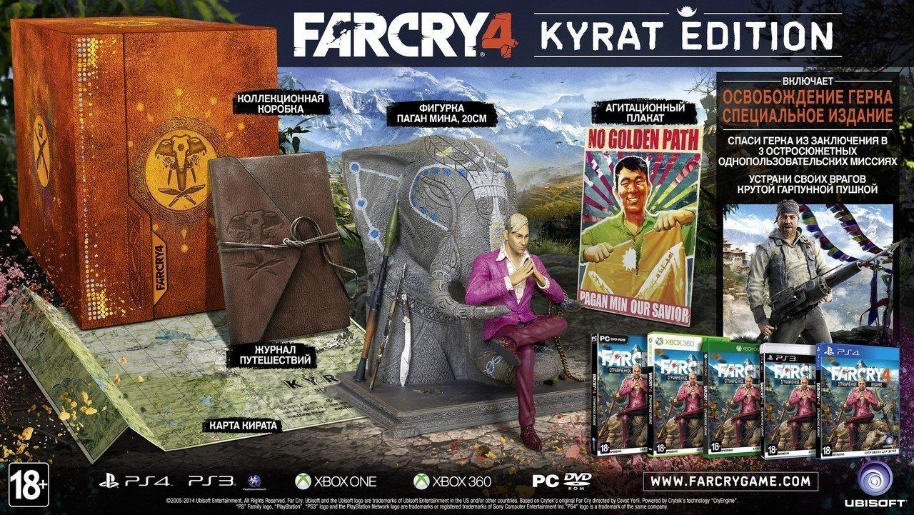 Коллекционное издание Far Cry 4 - Изображение 1