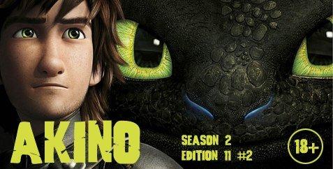 Подкаст AkiNO 2-й сезон 11-й выпуск #2 - Изображение 1
