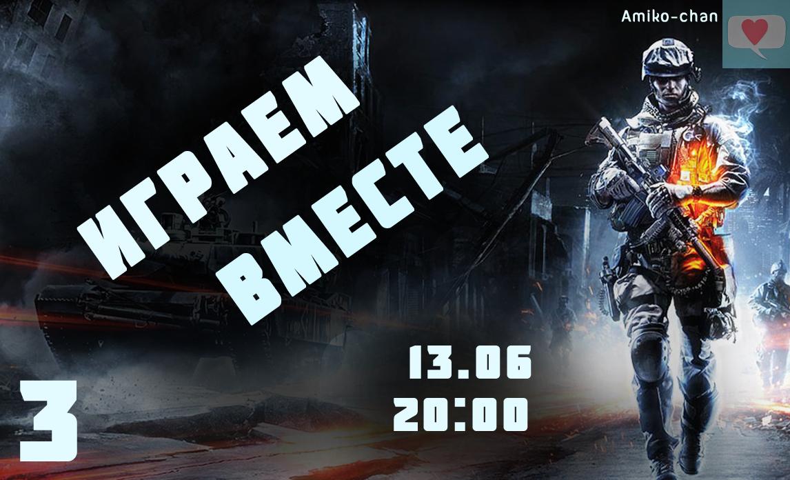 Играем вместе в Battlefield3 - Изображение 1