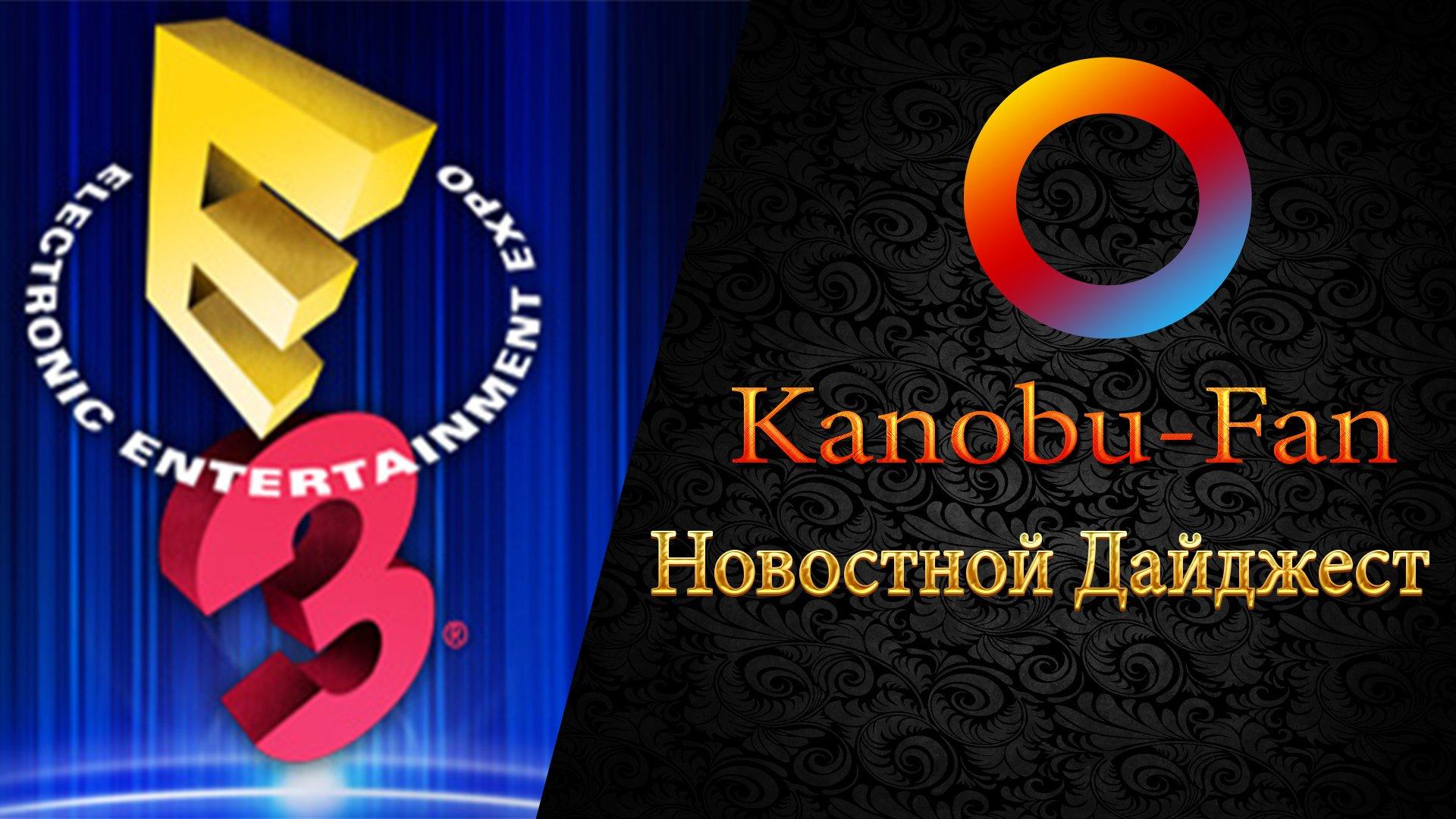 11.Новостной Дайджест Е3 (Kanobu-Fan)  - Изображение 1