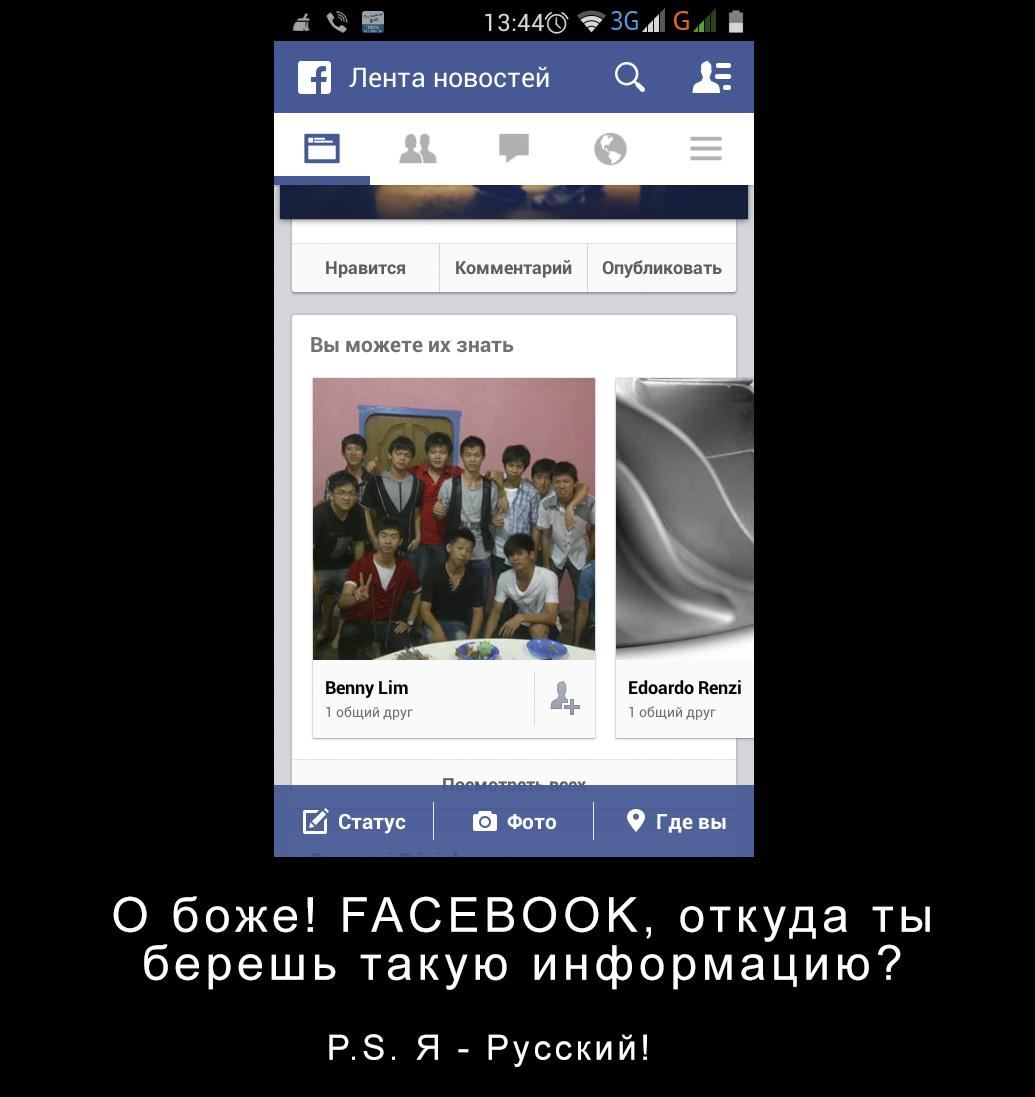 Facebook петросянит... - Изображение 1