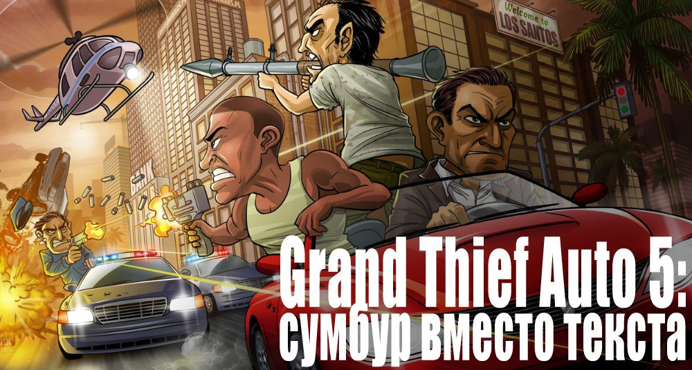 GTA5: сумбур вместо текста - Изображение 1