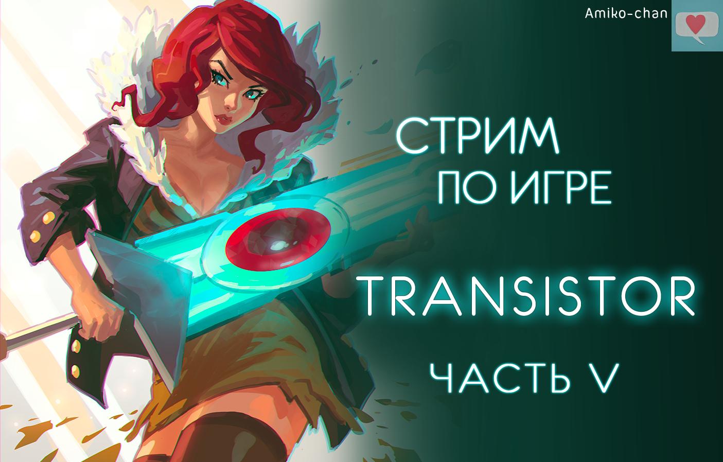 Стрим по Transistor - Изображение 1