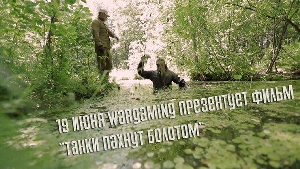 Фильм от Wargaming - Изображение 1