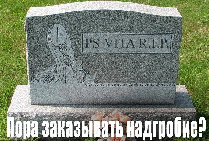 Пора заказывать надгробие? - Изображение 1