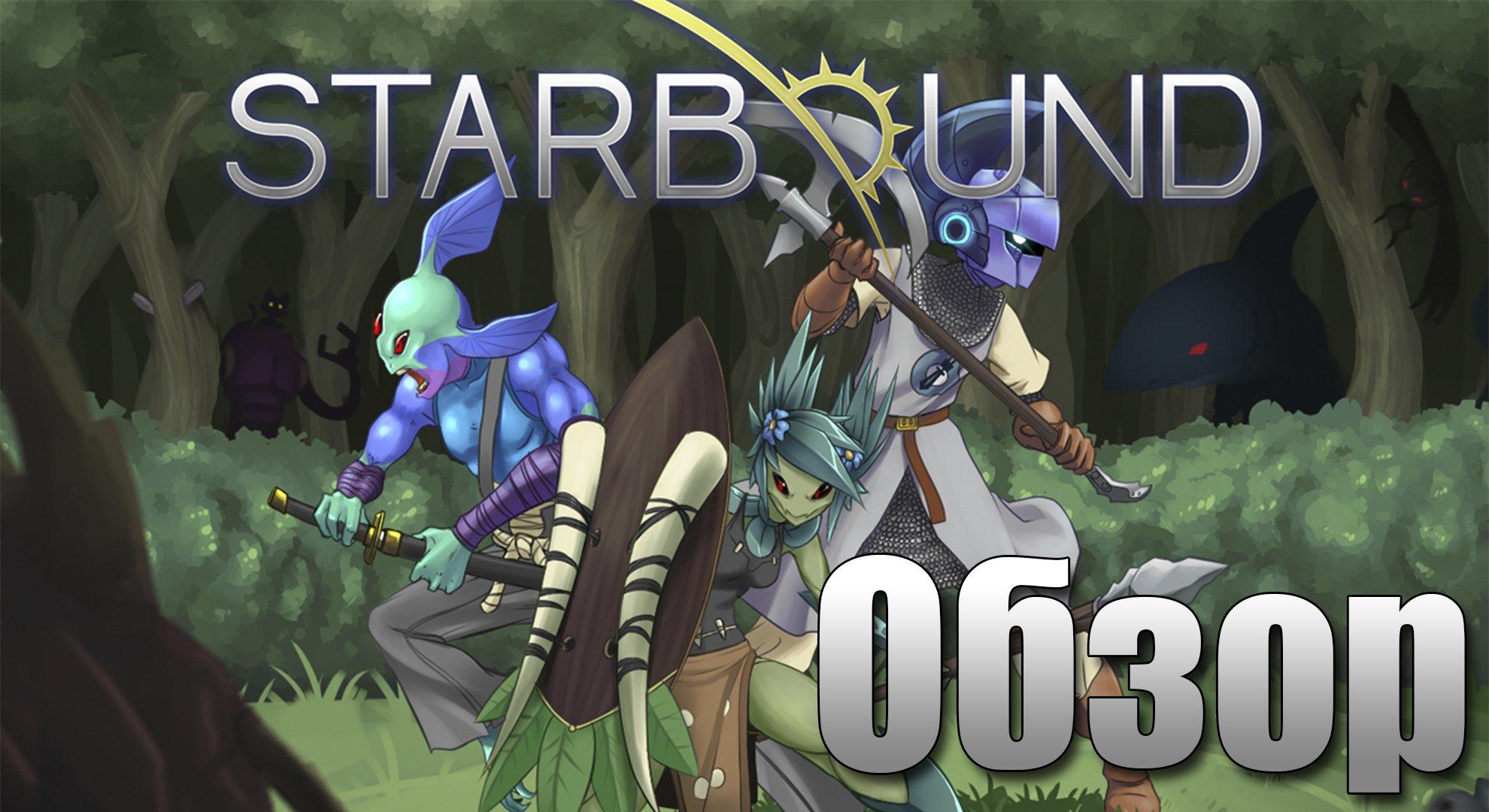 "Starbound ""Обзор"" - Изображение 1"