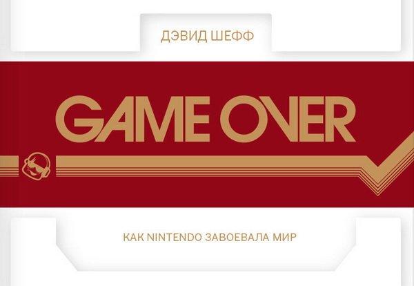 Читали «Game Over» Дэвида Шефа? Мы поговорили с издателем этой книги в России. - Изображение 1