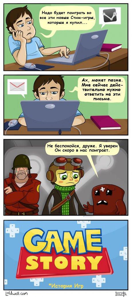 История Игр - Изображение 1