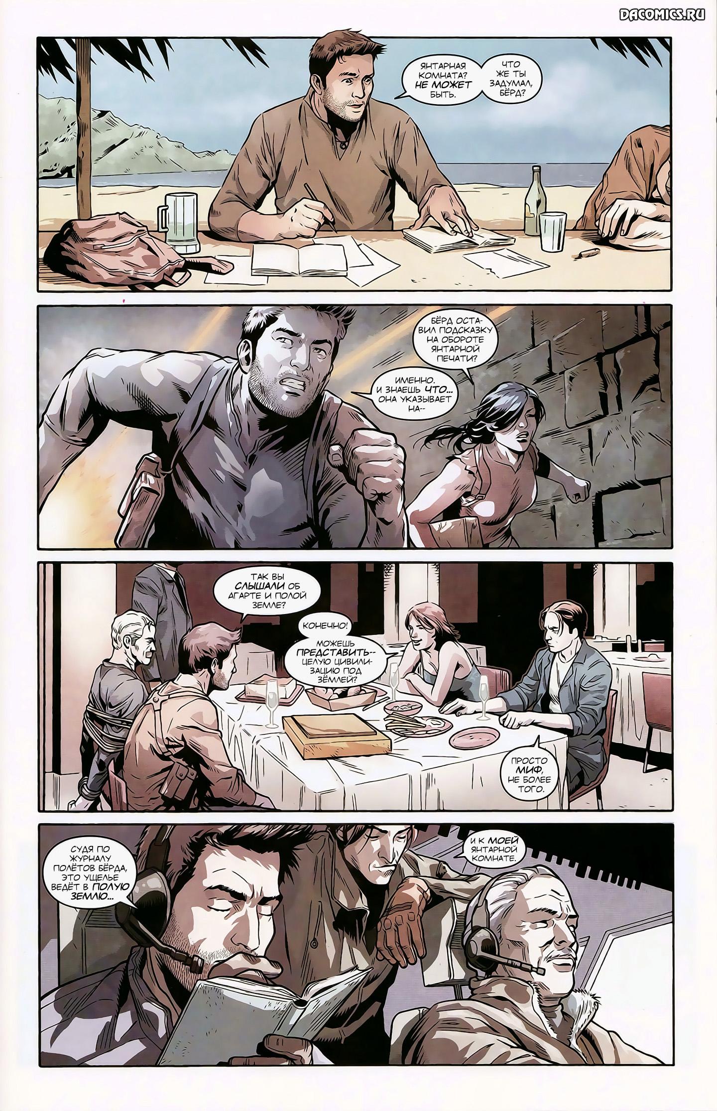 """Неожиданно заметил комикс про """"Unchated"""" в интернете  - Изображение 2"""