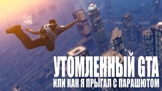 Утомленный GTA или как я прыгал с парашютом. - Изображение 1