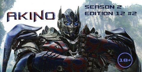 Подкаст AkiNO 2-й сезон 12-й выпуск #2. - Изображение 1